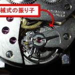【機械式】時計の精度【Qz式】