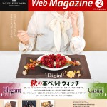 【宝石広場】WEB MAGAZINE vol.2