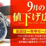 円高→値下げ? 値上げ?