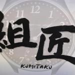 組匠 KUMITAKU