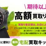 【買取なのか】物欲の夏が来る!!【買い替えなのか】ROLEX 5513 16750 サブマリーナ GMT