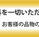 今年の漢字も「金」