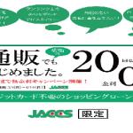 ジャックスローン【無金利20回】始まりました!!