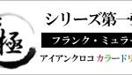 ゆる極(YURU KIWAMI)★アイアンクロコ カラードリーム