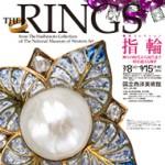 指輪の持つ意味