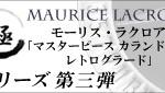 ハイパフォーマンス★ユニーク★クール★モーリス・ラクロア