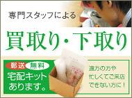 kaitori_ban