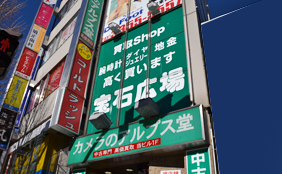 新宿買取ショップ