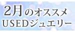 チャーム【ブランド】トップ