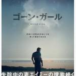 映画と時計⑩【GMTマスターⅡ】
