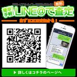 スマホ対応とLINE@で買取