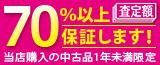 70%bnr_uturn