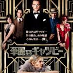 映画と時計⑲ 【ティファニー】