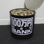 100万円均一