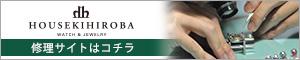 03宝石広場時計修理[ロレックス オメガ]