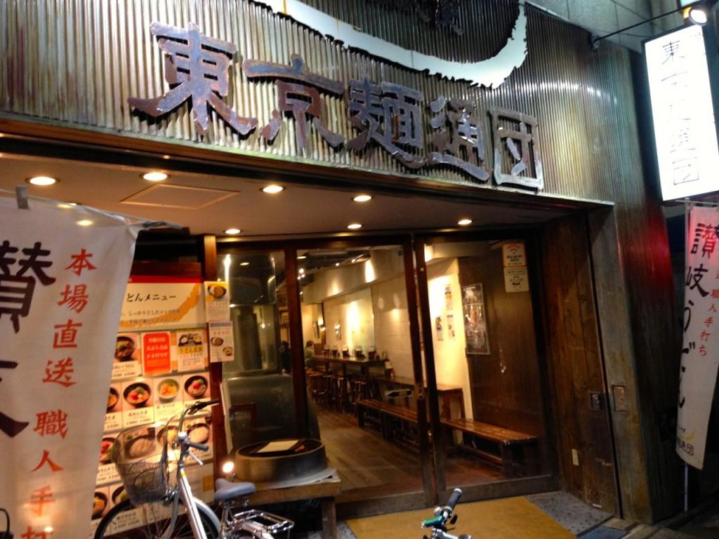 東京麺通団 新宿