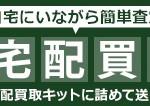 【宅配買取り】簡単3ステップシステム
