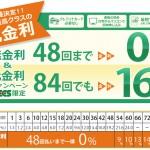 【ジャックス】48回無金利ローンキャンペーン