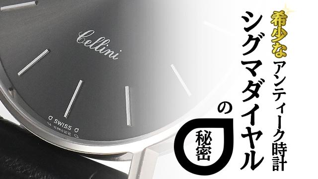 希少なアンティーク時計シグマダイヤルの秘密