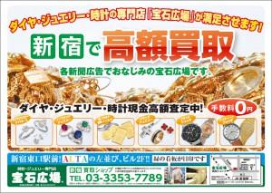新宿 時計 高額買取