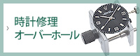 leftmenu_watch_syuuri_on2