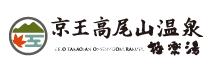 高尾山温泉