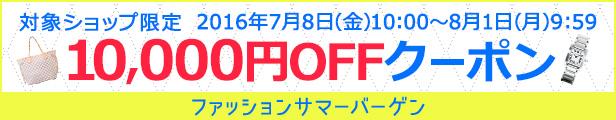 20160701_fashionsummerbargain_highbrand_11_616x120