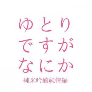 """日本テレビ「ゆとりですがなにか」スペシャル""""純米吟醸純情編"""""""