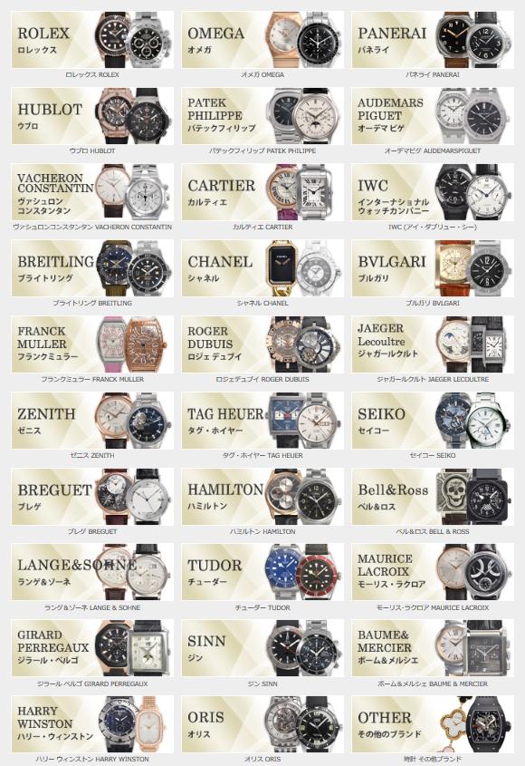 Screenshot_2019-05-31 時計「宝石広場」腕時計・ジュエリーのブランド販売・通販